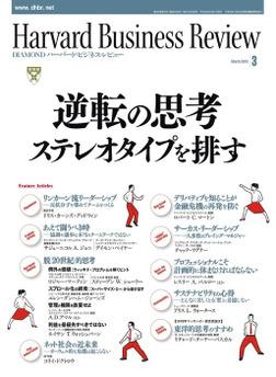 DIAMONDハーバード・ビジネス・レビュー 10年3月号-電子書籍