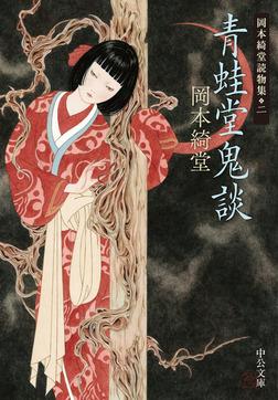 青蛙堂鬼談 岡本綺堂読物集二-電子書籍