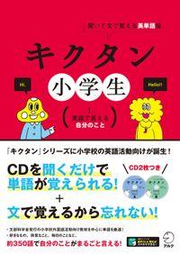 キクタン小学生シリーズ(アルク)