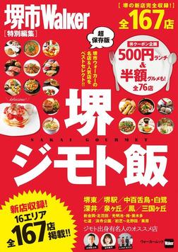 堺ジモト飯-電子書籍