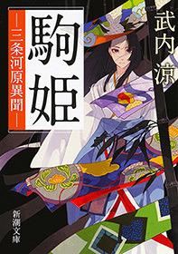 駒姫―三条河原異聞―(新潮文庫)-電子書籍