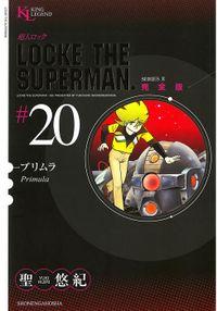 超人ロック 完全版 / 20