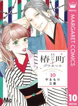 椿町ロンリープラネット 10-電子書籍