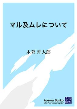 マル及ムレについて-電子書籍