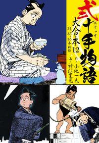 弐十手物語 大合本12(34.35.36巻)