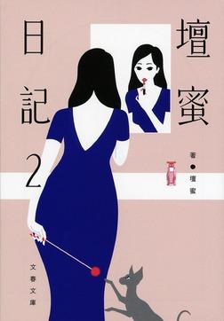 壇蜜日記2-電子書籍