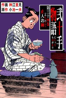 弐十手物語(34)-電子書籍