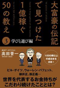 大富豪の伝記で見つけた 1億稼ぐ50の教え(3) 学びと遊び編