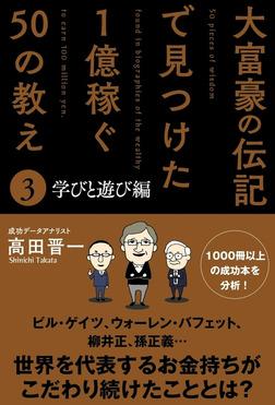 大富豪の伝記で見つけた 1億稼ぐ50の教え(3) 学びと遊び編-電子書籍