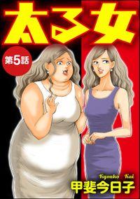 太る女(分冊版) 【第5話】