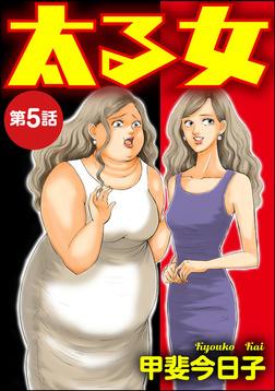 太る女(分冊版) 【第5話】-電子書籍