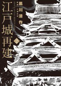 江戸城再建(2)