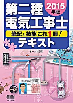 2015年版 第二種電気工事士テキスト-電子書籍