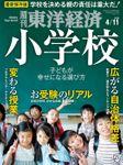 週刊東洋経済 2020年4月11日号