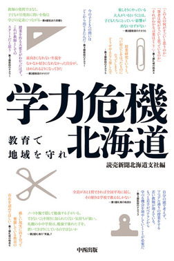 学力危機 北海道 教育で地域を守れ-電子書籍