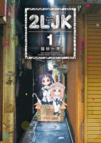 2LJK(サンデーうぇぶりコミックス)