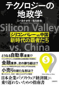 テクノロジーの地政学 シリコンバレー vs 中国、新時代の覇者たち-電子書籍