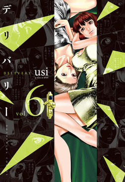 デリバリー 6巻-電子書籍