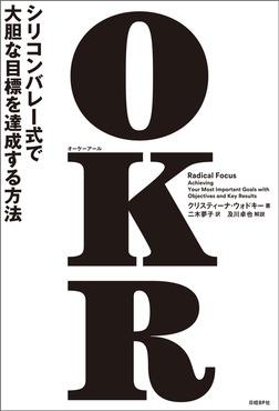 OKR(オーケーアール) シリコンバレー式で大胆な目標を達成する方法 -電子書籍