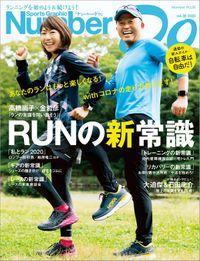 Number Do(ナンバー・ドゥ)RUNの新常識(Sports Graphic Number PLUS(スポーツ・グラフィック ナンバー プラス))