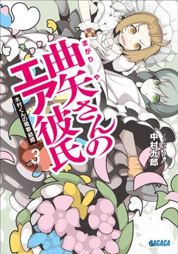 曲矢さんのエア彼氏3 木村くんの電撃結婚-電子書籍