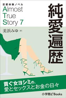 恋愛体験ノベル Almost True Story7 純愛遍歴【長編】-電子書籍