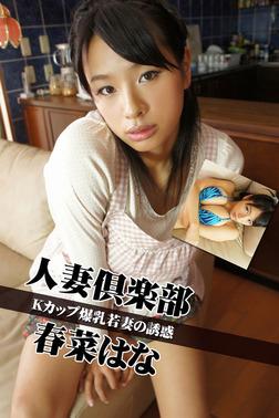 人妻倶楽部 春菜はな Kカップ爆乳若妻の誘惑-電子書籍