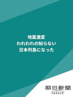 地震激変 われわれの知らない日本列島になった-電子書籍
