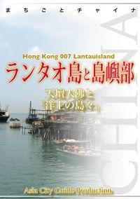 香港007ランタオ島と島嶼部 ~天壇大佛と「洋上の島々」