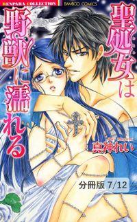 Love Prison 1 聖処女は野獣に濡れる【分冊版7/12】