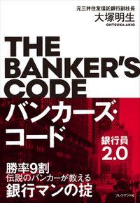 バンカーズ・コード~銀行員2.0~――勝率9割 伝説のバンカーが教える銀行マンの掟(プレジデント社)
