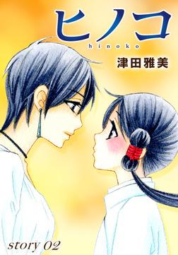 AneLaLa ヒノコ story02-電子書籍