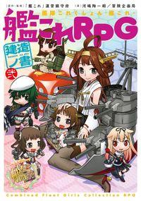 艦隊これくしょん -艦これ- 艦これRPG 建造ノ書 弐 BOOK☆WALKER special edition