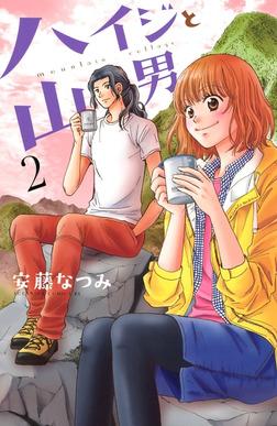 ハイジと山男(2)-電子書籍