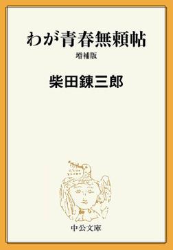 わが青春無頼帖 増補版-電子書籍