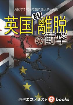 英国EU離脱の衝撃-電子書籍