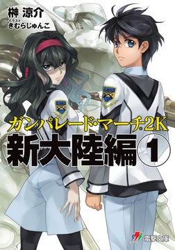 ガンパレード・マーチ 2K 新大陸編(1)-電子書籍