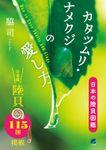カタツムリ・ナメクジの愛し方 日本の陸貝図鑑