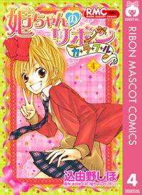 姫ちゃんのリボン カラフル 4