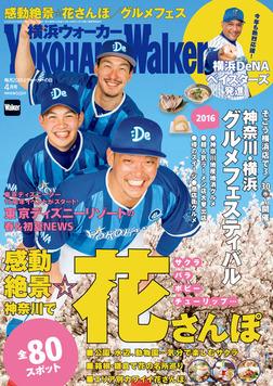 YokohamaWalker横浜ウォーカー 2016 4月号-電子書籍