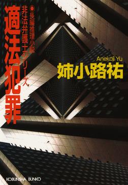 適法犯罪-電子書籍