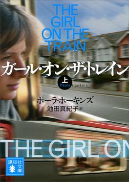 ガール・オン・ザ・トレイン(上)-電子書籍