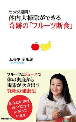 たった3週間! 体内大掃除ができる 奇跡の「フルーツ断食」(KKロングセラーズ)-電子書籍