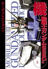 電撃データコレクション(17) 機動戦士ガンダムSEED 上巻