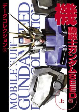 電撃データコレクション(17) 機動戦士ガンダムSEED 上巻-電子書籍