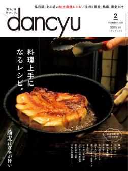 dancyu 2018年2月号-電子書籍