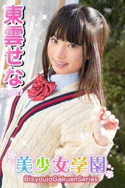 美少女学園 東雲せな Part.7-電子書籍