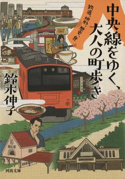 中央線をゆく、大人の町歩き 鉄道、地形、歴史、食-電子書籍