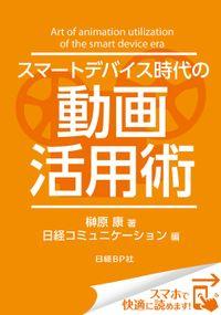 スマートデバイス時代の動画活用術(日経BP Next ICT選書) 日経コミュニケーション専門記者Report(6)