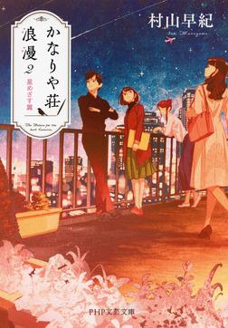 かなりや荘浪漫 2 星めざす翼-電子書籍